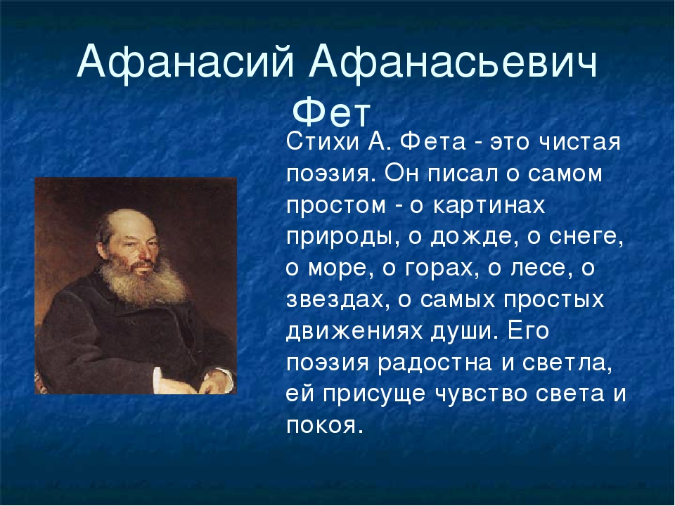 Афанасий фет – биография, фото, личная жизнь, стихи и книги - 24сми
