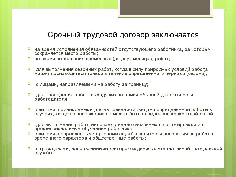 Что такое трудовой договор и в чем его особенность?