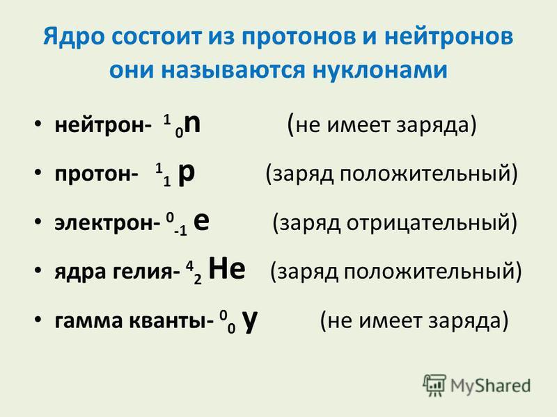Нейтрон википедия