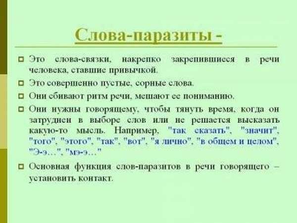 Литературный язык и просторечие | контент-платформа pandia.ru