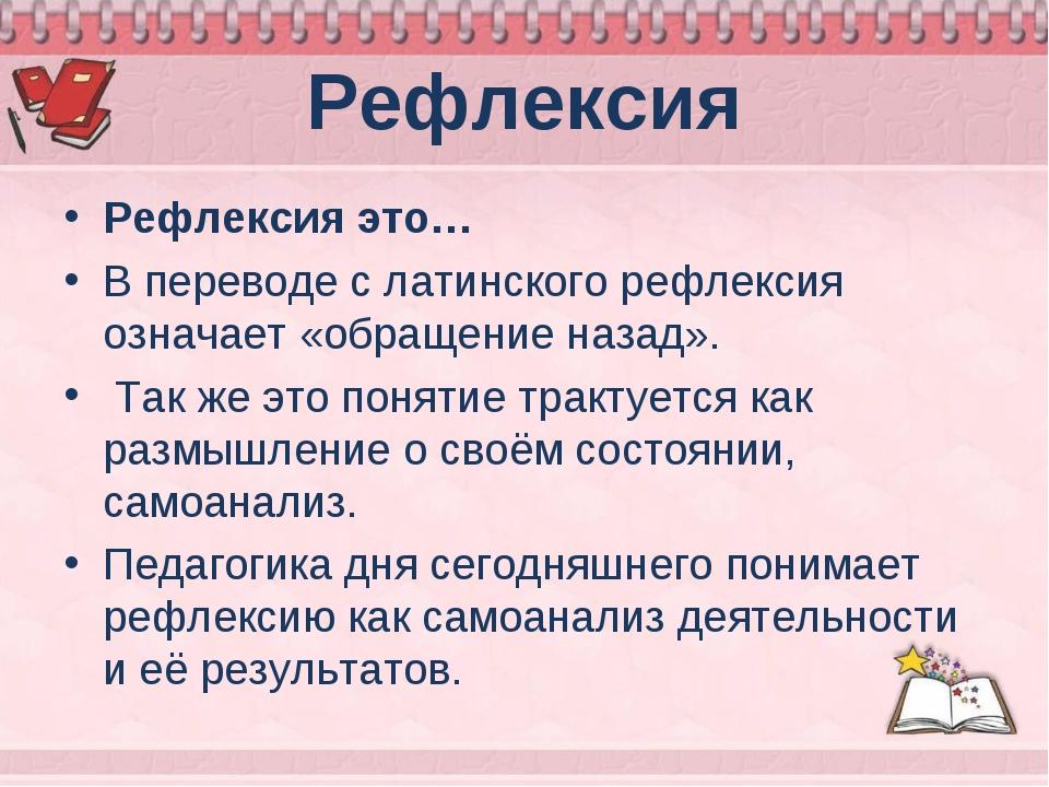 Рефлексия в психологии - что это: определение, виды рефлексии, примеры из жизни
