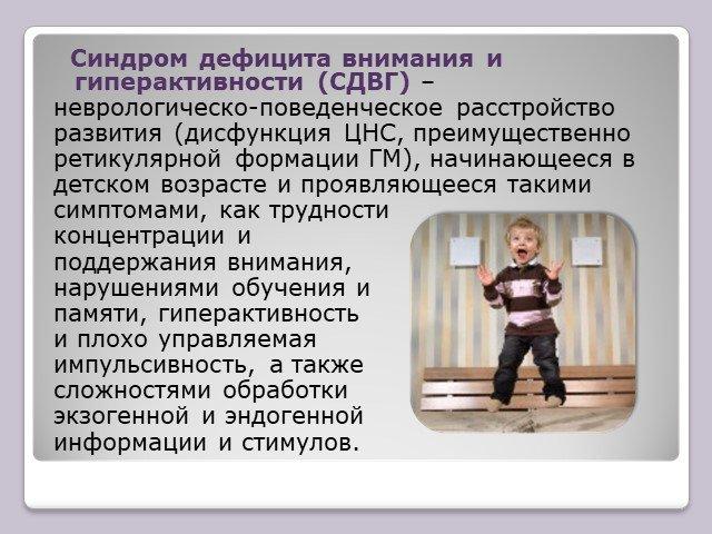 Сдвг - синдром дефицита внимания и гиперактивности у детей