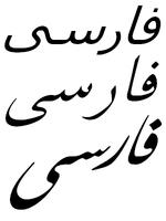 11 персидских слов, помогающих понять иранскую культуру  •  arzamas