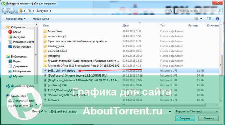 Торрент клиент utorrent
