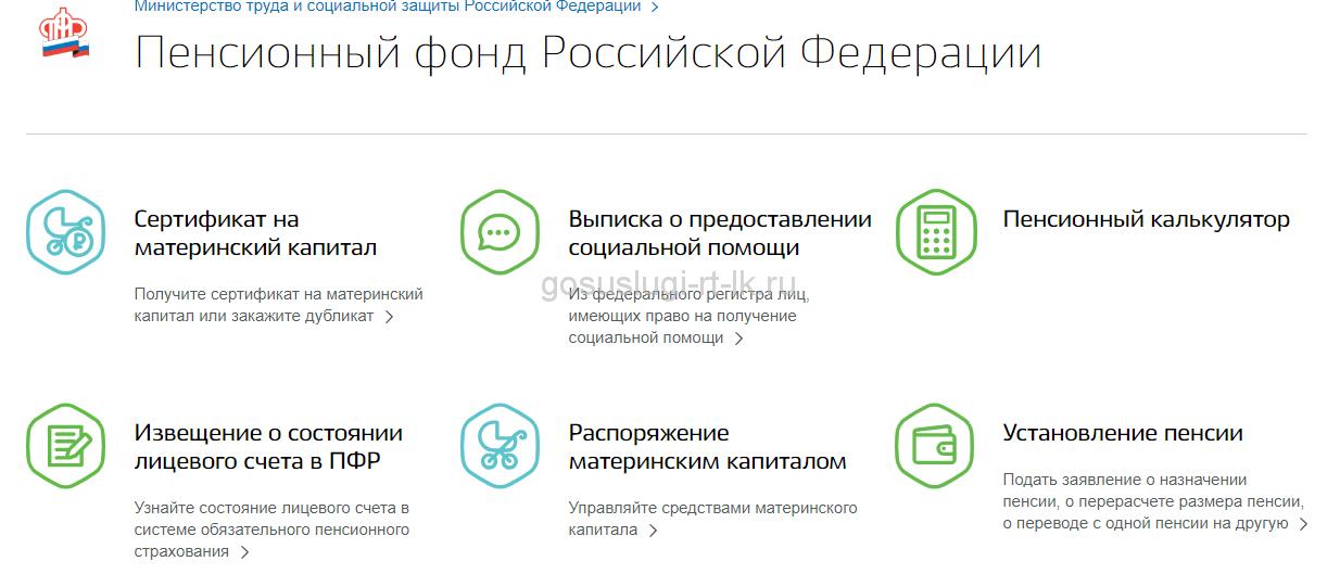 Личный кабинет пфр: вход на официальном сайте