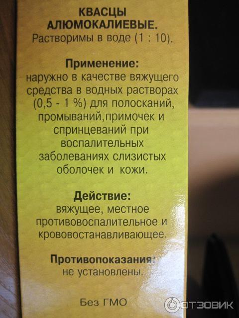 Квасцы - инструкция