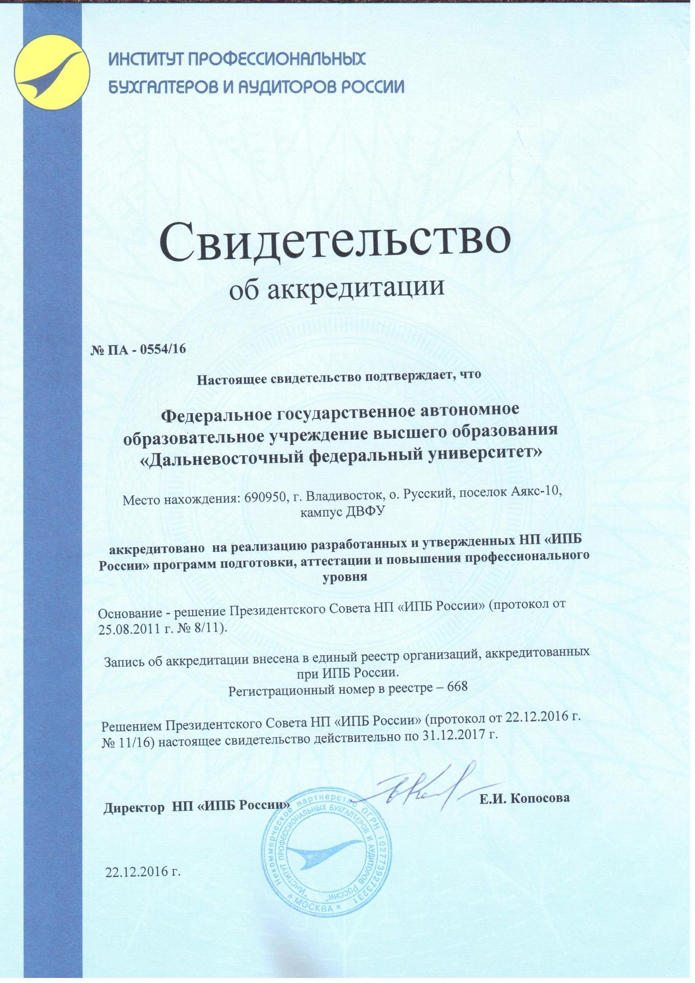 Аудиторские свидетельства — московский государственный университет дизайна и технологий