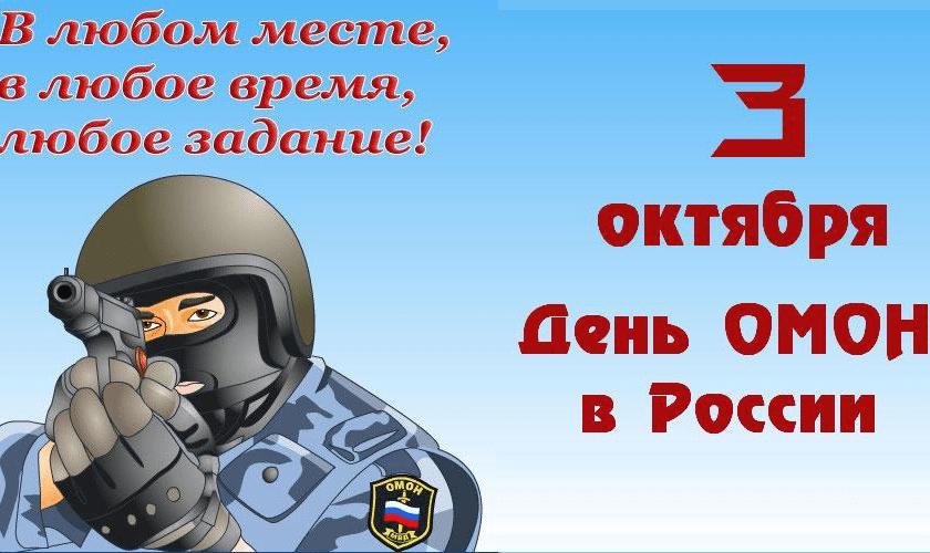 Омон (россия)