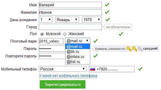 Как записывается адрес электронной почты, образец и примеры написания для регистрации