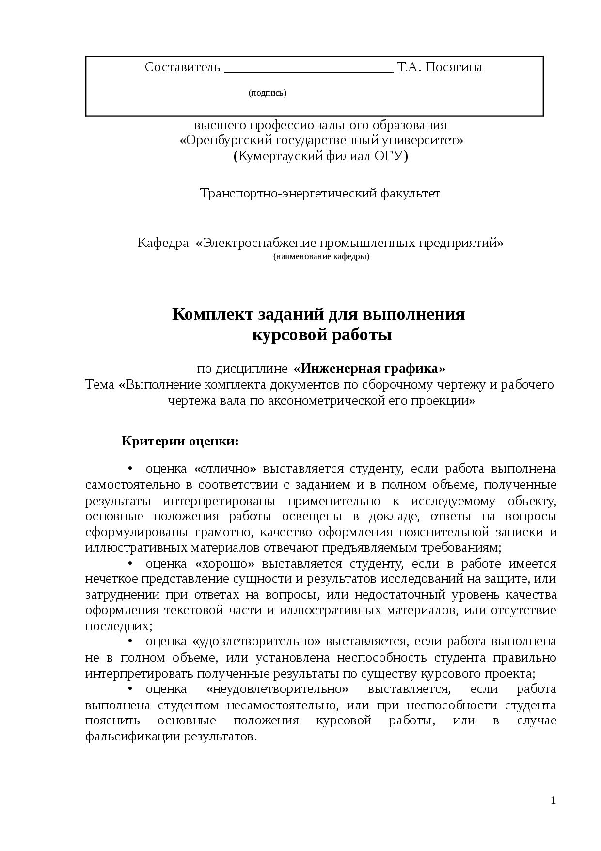Пояснительная записка к проекту, гост