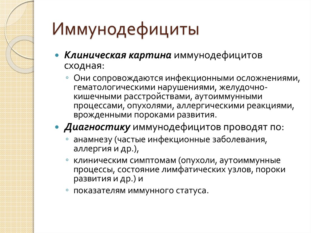 Иммунодефицит