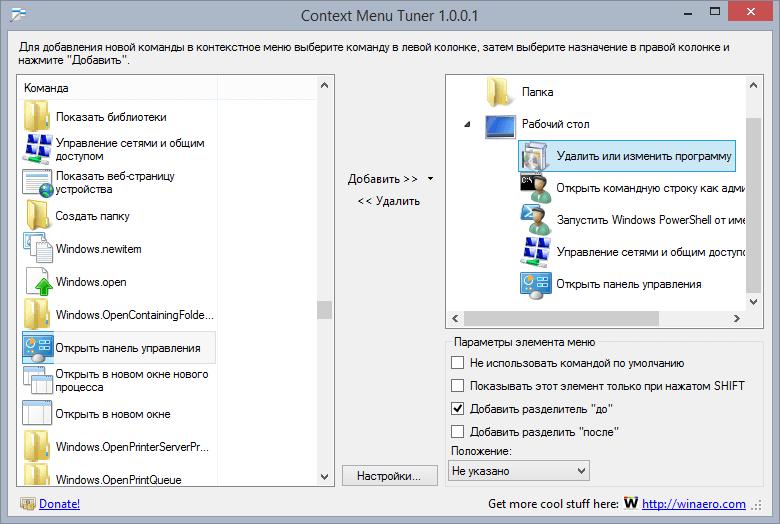 Как добавить или убрать пункты в контекстном меню?
