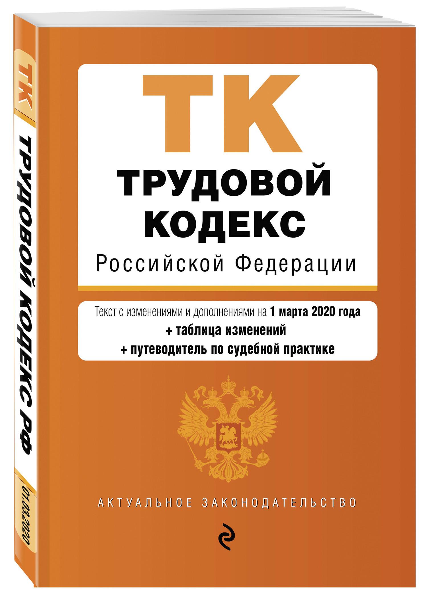 Гражданский кодекс российской федерации — википедия. что такое гражданский кодекс российской федерации