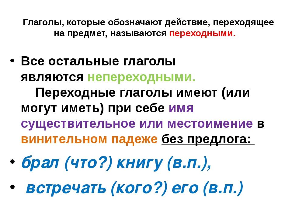 Что такое переходность глагола в русском языке. переходные и непереходные глаголы