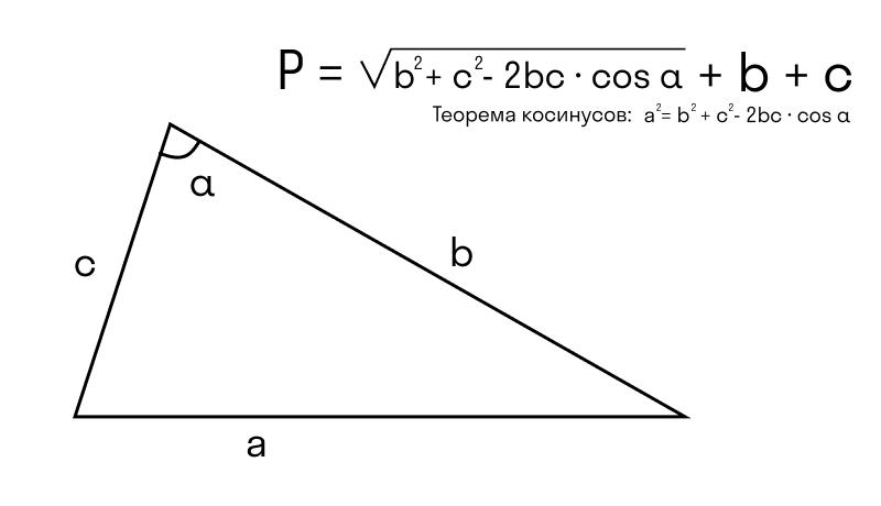 Периметр прямоугольного треугольника – формула вычисления