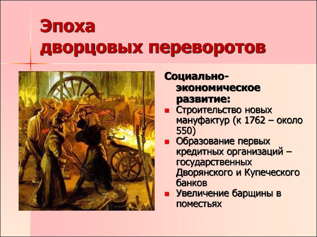 """Конспект """"дворцовые перевороты (1725-1762)"""" + схемы, таблицы"""