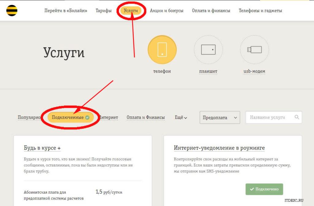 Что такое «заказ контента» на билайне: как отключить подписку тарифкин.ру что такое «заказ контента» на билайне: как отключить подписку