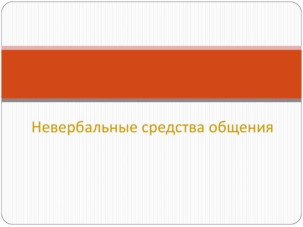 Невербальные средства общения : redomm.ru