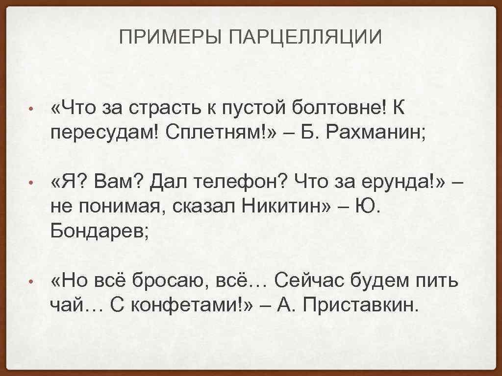 Парцелляция – что это такое: ее примеры в литературе и русском языке и для чего она нужна