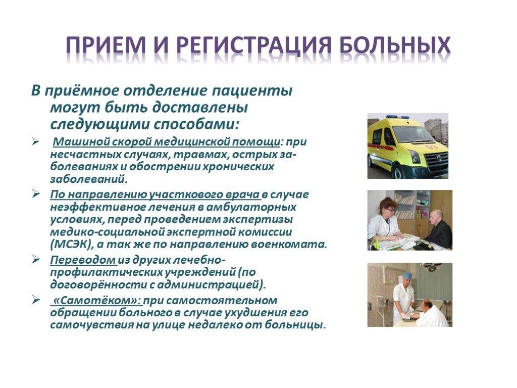 Что значит амбулаторно. в чем разница между амбулаторным и стационарным лечением? амбулаторное и стационарное лечение: разница - лечение