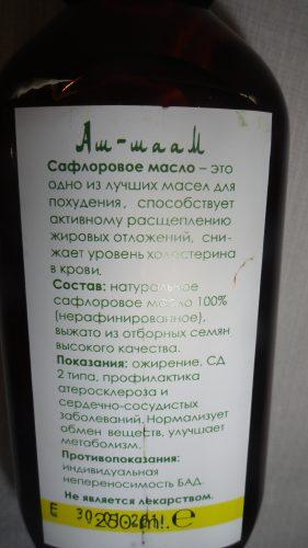 Сафлоровое масло: полезные свойства и вред для здоровья
