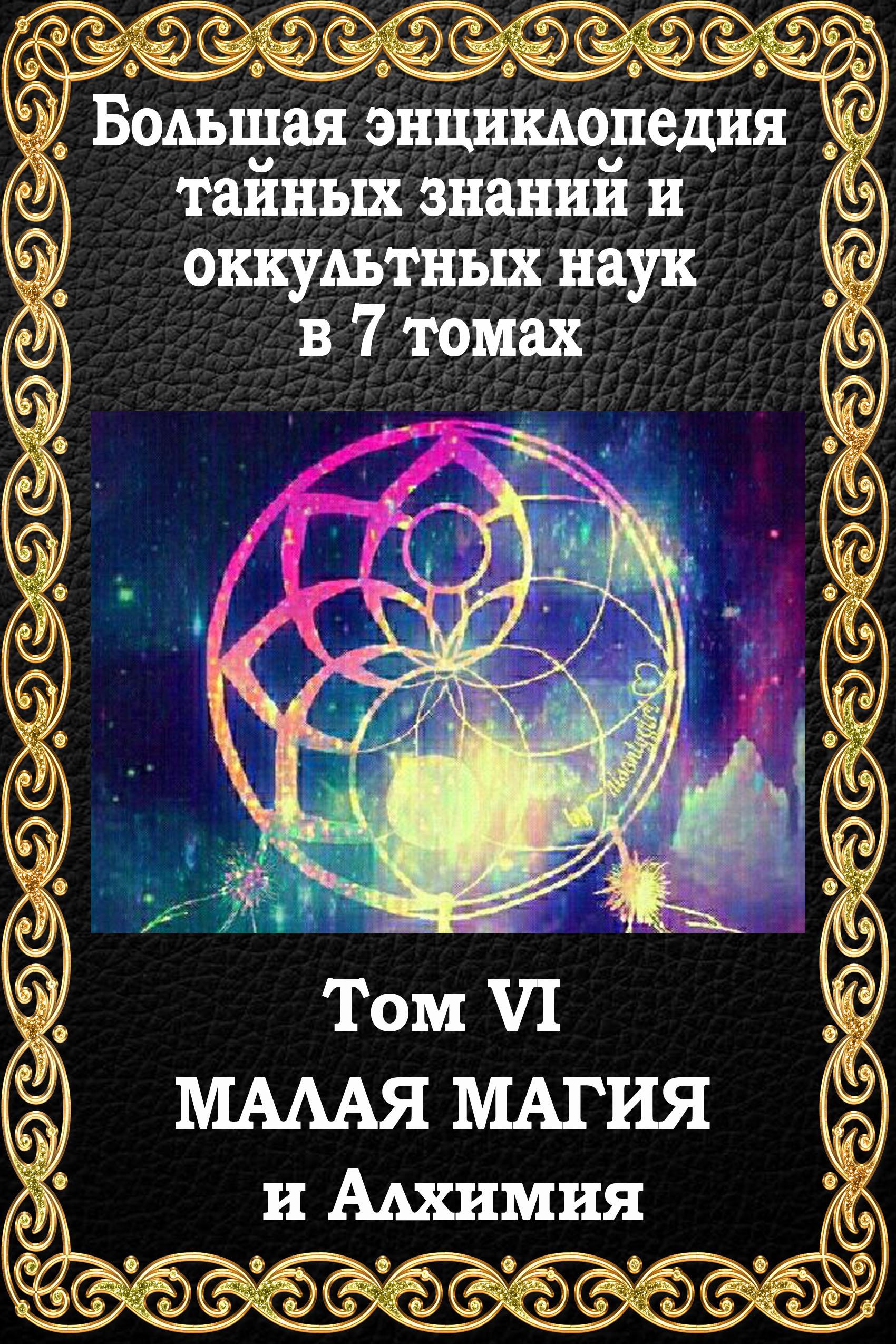 Оккультизм это: общее название для множества учений в мистике