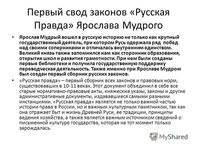 Русская правда ярослава мудрого
