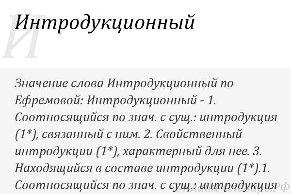 Интродукция (биология) — википедия. что такое интродукция (биология)