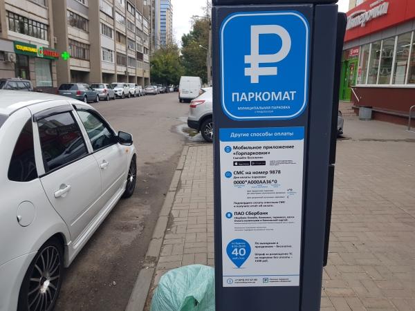 Чем отличается парковка от стоянки