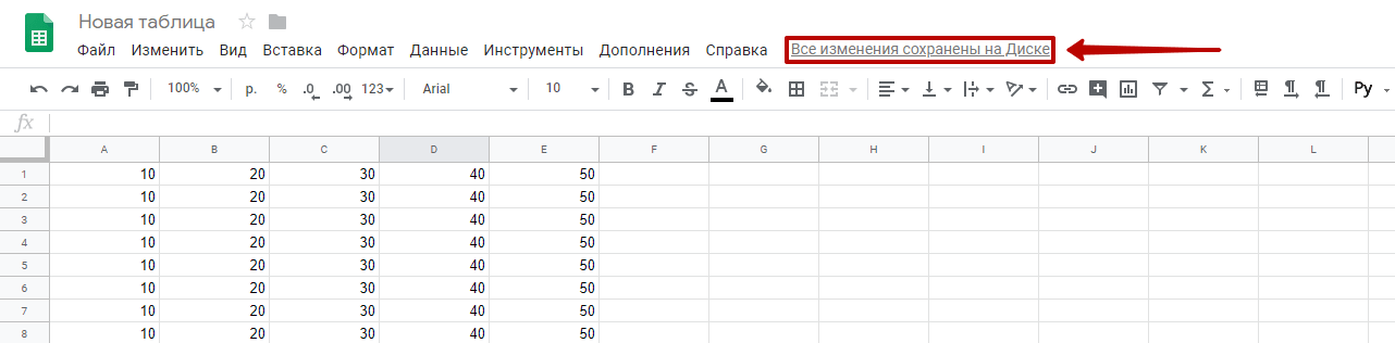 Полное руководство по гугл таблицам для новичков