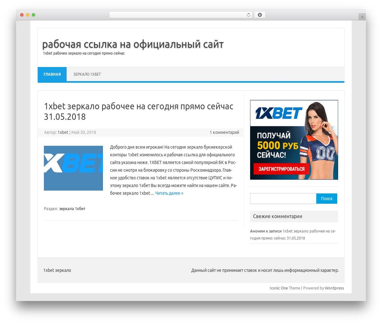 1xbet – регистрация и вход на официальный сайт букмекерской конторы