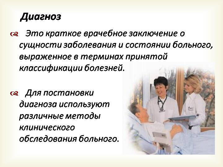 Диагноз