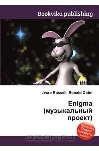 Enigma (музыкальный проект)