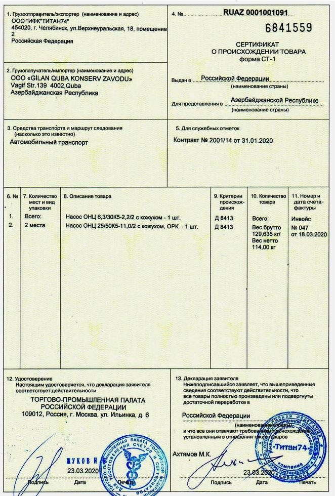 Россия. сертификат происхождения товара - сертификат ст 1 получить, оформить, купить, стоимость, цена.