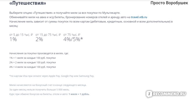 Карта зарплатная мультикарта втб условия обслуживания | оформить зарплатная мультикарта от втб онлайн | банки.ру