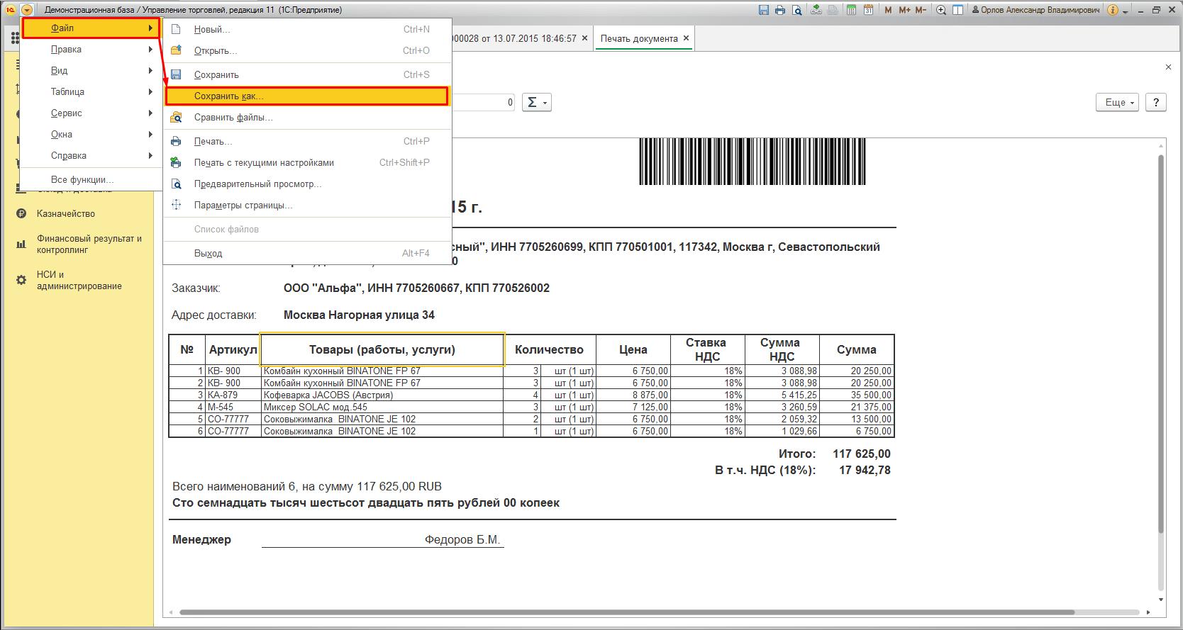 Как оформить реестр передаваемых документов?