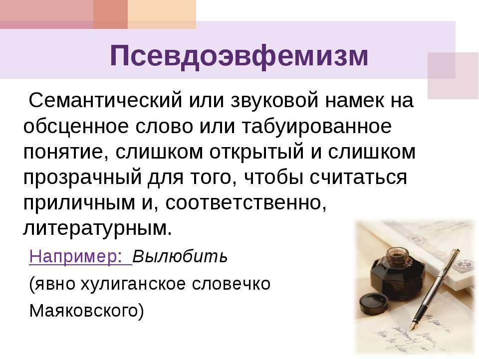 Эвфемизм википедия