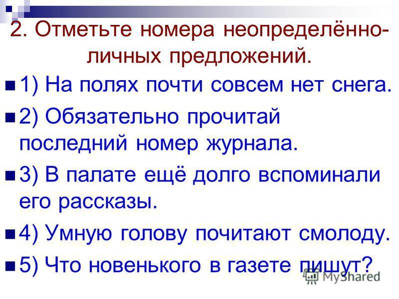 Определенно личные предложения: примеры из художественной литературы, таблица | tvercult.ru