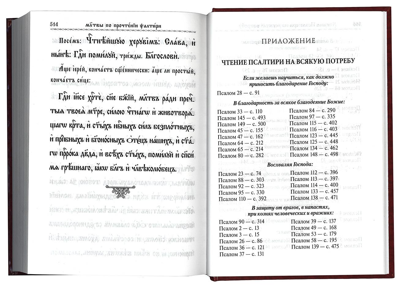 Когда читают псалтырь: особенности и правила чтения