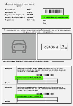 Уникальный идентификатор начисления в платежном поручении - 2020 - 2021 - nalog-nalog.ru