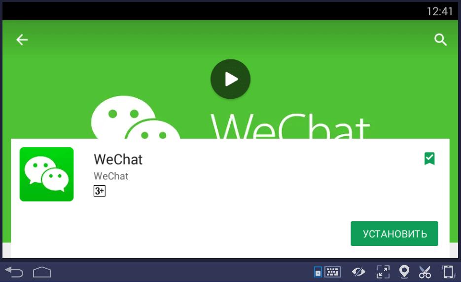 Wechat messenger – скачать бесплатно