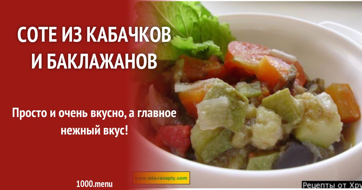 Соте из овощей (73 рецепта с фото) - рецепты с фотографиями на поварёнок.ру
