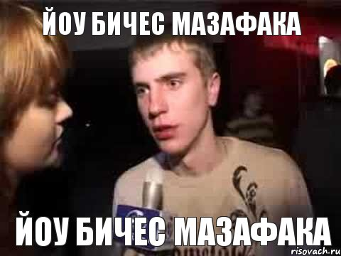 Перевод «мазафака» с русского на английский язык с примерами - contdict.com