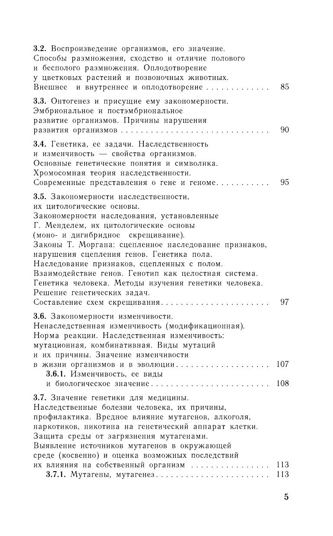 Лекция № 21. изменчивость