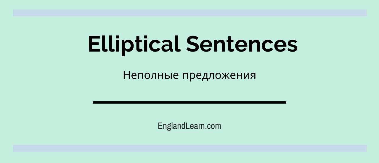 Глава 27. синтаксис. неполные предложения