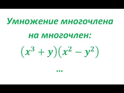 Алгебра 7-9 классы. 5. многочлены. действия с многочленами  - всё для чайников