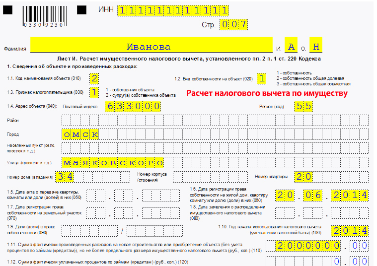 Справка 3 ндфл: что это такое, где ее взять, для налоговой, на возврат, как заполнить