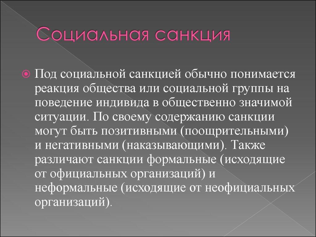 Санкции и антисанкции — российская газета