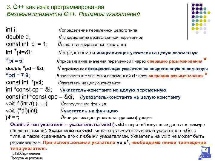 Инициализация - что такое? приведение программы или устройства в состояние готовности к использованию :: syl.ru