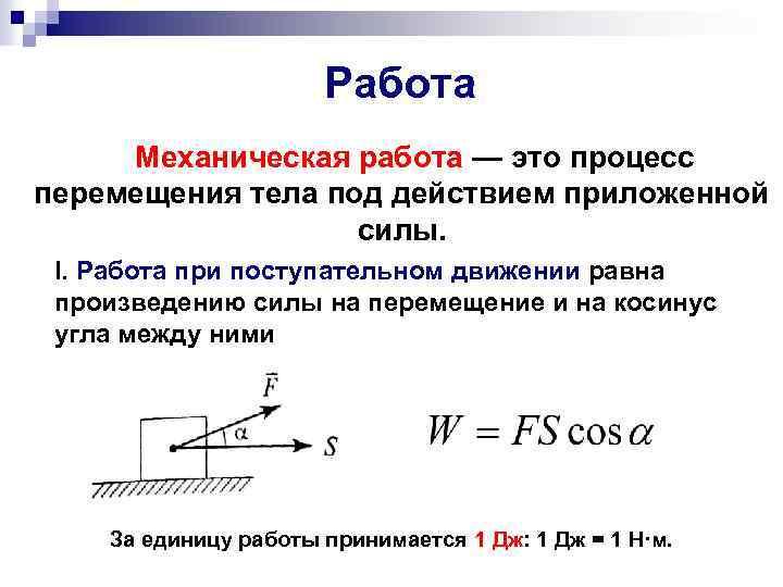 Что такое работа в физике? работа сил, работа при расширении газа и работа момента силы